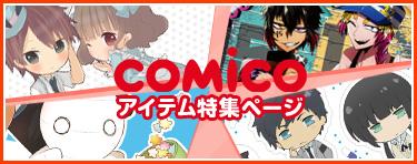 「comico」アイテム特集ページ