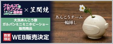 ガールズ&パンツァー×笠間焼特設ページ