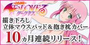 To LOVEる-とらぶる- ダークネス