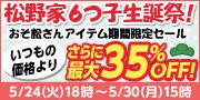 松野家6つ子生誕祭!「おそ松さん」アイテム期間限定セール開催中!