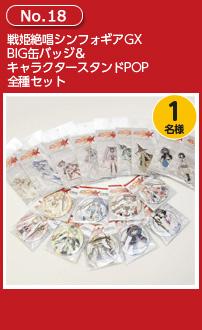 戦姫絶唱シンフォギアGX BIG缶バッジ&キャラクタースタンドPOP 全種セット