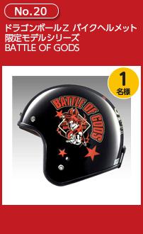 ドラゴンボールZ バイクヘルメット限定モデルシリーズ BATTLE OF GODS