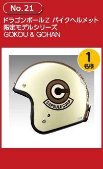ドラゴンボールZ バイクヘルメット限定モデルシリーズ GOKOU & GOHAN