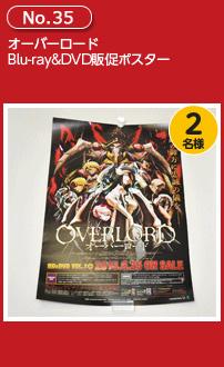 オーバーロード Blu-ray&DVD販促ポスター