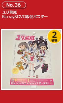 ユリ熊嵐 Blu-ray&DVD販促ポスター