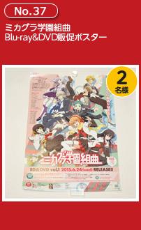 ミカグラ学園組曲 Blu-ray&DVD販促ポスター