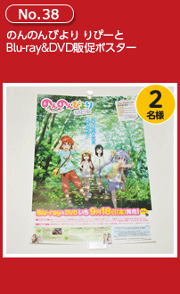のんのんびより りぴーと Blu-ray&DVD販促ポスター