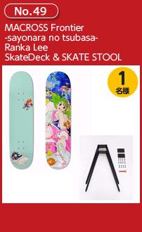 MACROSS Frontier -sayonara no tsubasa- Ranka Lee Skate Deck & SKATE STOOL