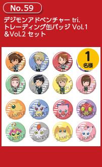 デジモンアドベンチャー tri. トレーディング缶バッジ Vol.1&Vol.2 セット